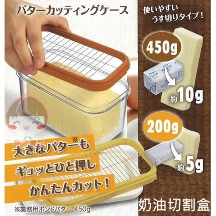 【日本AKEBONO】奶油切割盒(切割器+保存盒)‧日本製✿桃子寶貝✿