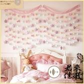 星星珠簾可愛蝴蝶結裝飾窗簾臥室門簾臥室背景裝飾滿天星【君來佳選】