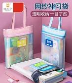 貓太子學生網紗手提袋拎書袋手拎文件袋透明裝筆美術補習班袋補課包小中學生兒童女孩 風馳