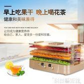 乾果機家用小型水果蔬菜脫水機風乾機 多功能肉類烘乾機  DF 科技藝術館