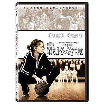 戰勝逆境DVD