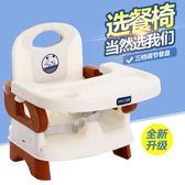 兒童餐椅 多功能嬰兒吃飯桌便攜式可折疊寶寶椅幼兒靠背椅bb凳座椅