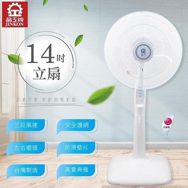【晶工牌】台灣製14吋AC高級循環電風扇 LC-1400