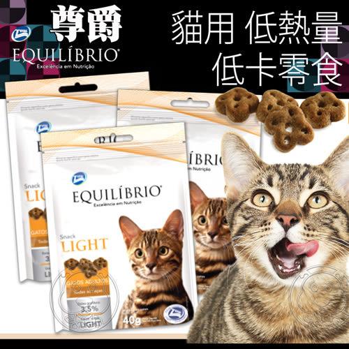【培菓平價寵物網】Equilibrio尊爵》低熱量成貓低卡點心-40g