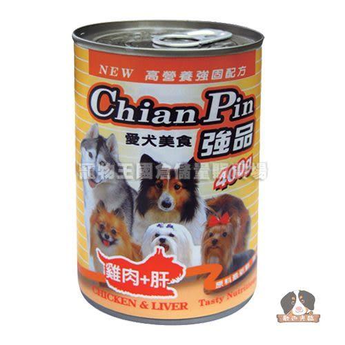 【寵物王國】強品-雞肉+肝狗罐頭400g