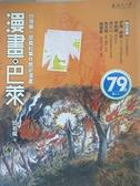 【書寶二手書T9/漫畫書_D3K】漫畫‧巴萊_邱若龍