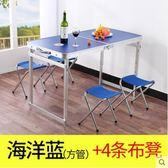 熊孩子❃折疊桌 擺攤戶外折疊桌子家用簡易折疊餐桌便攜式小桌子折疊(主圖款3)