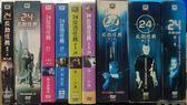 U00-161#正版DVD#24反恐任務:第1+2+3+4+5+6+7+8+9季#影集#挖寶二手片