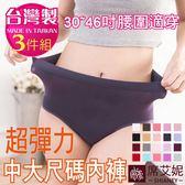 台灣製造 超彈力舒適 女性中大尺碼內褲 /30~46吋腰圍適穿 伸縮性佳 No.666 (3件組)-席艾妮SHIANEY