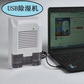 除濕機USB除濕機維德450家用除濕機小型靜音臥室迷你除濕器抽濕機干燥機 宜室家居