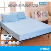 100%全防水 抗菌 【水藍】加大床包式保潔墊 6尺+枕套X2 台灣精製 MIT Advanta防水膜