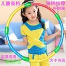 兒童呼啦圈幼兒園乎拉圈小學生小朋友小孩子玩具表演遊戲圈健身YYP 琉璃美衣
