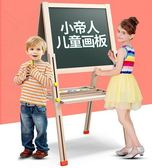 家用兒童寶寶畫畫塗鴉寫字支架式雙面磁性小黑板可升降LK1594『黑色妹妹』