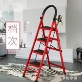 加厚折疊人字梯家用雙側工程登高閣樓梯QW8367 『夢幻家居』