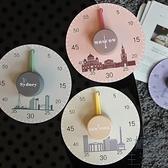 旋轉可愛時間管理器學習工作效率計時器機械提醒器定時器【極簡生活】