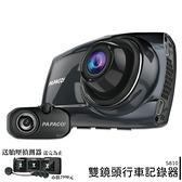 【買就送胎壓偵測器】PAPAGO! 雙鏡頭行車記錄器GoSafe S810 超廣角鏡頭 夜視大光圈-99購物節