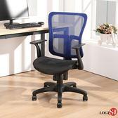 全網 弧形 坐框辦公椅 電腦椅 事務椅 椅子 洽談椅 四色 827A
