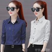 襯衫 條紋襯衫女長袖2020春裝新款韓版職業白襯衣女士雪紡衫修身打底衫 茱莉亞