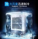 工業冷風機行動水空調大型水冷空調扇單冷製冷風扇 交換禮物