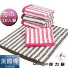 (超值10條組)日本大和認證抗菌防臭MIT美國棉亮彩直紋方巾【MORINO摩力諾】