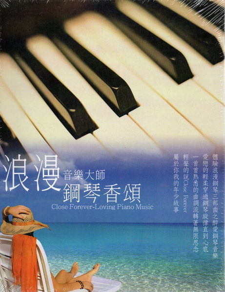 【停看聽音響唱片】【CD】浪漫鋼琴香頌 - 音樂大師
