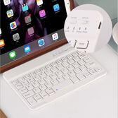 可充電迷你手機平板安卓蘋果無線藍牙鍵盤iPad1234mini金屬便攜【七七特惠全館七八折】