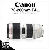 Canon EF 70-200mm F4 L IS USM 彩虹公司貨 小小白 防手震 ★24期免運費★薪創
