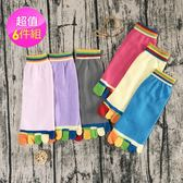 323【HIROSAWA】除菌瑜伽五趾襪(有止滑)-男女通用(6雙組)