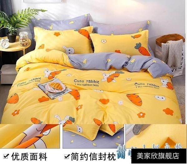 春季2020新款套裝浪漫1.8床被套兒童風床單四件套床包組網紅1.8m床 【現貨快出】