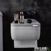 衛生紙架 衛生間紙巾盒廁所馬桶衛生紙置物架洗手間創意捲紙廁紙抽紙收納盒 美物生活館