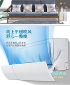 空調擋風板 導風板防直吹風口冷氣導風防風遮風通用檔冷氣擋板T 1色