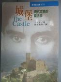 【書寶二手書T6/翻譯小說_JGJ】城堡_卡夫卡, 湯永寬