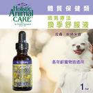 【毛麻吉寵物舖】Azmira 愛獅馬【順勢療法-換季舒服液】1oz 犬貓/寵物保健