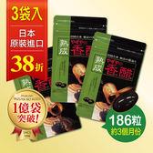 【限時加贈環保杯袋】雅滋養YAZUYA 高濃度胺基酸香醋錠 (93日份)  改善新陳代謝 日本原裝進口