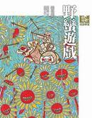 (二手書)張曼娟成語學堂-野蠻遊戲