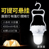 露營燈 LED戶外露營燈帳篷燈野營燈營地馬燈家用充電停電照明應急燈 LN6666【雅居屋】