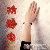 防靜電手環腕帶運動去除去靜電男女款人體防輻射無線無繩平衡消除  交換禮物