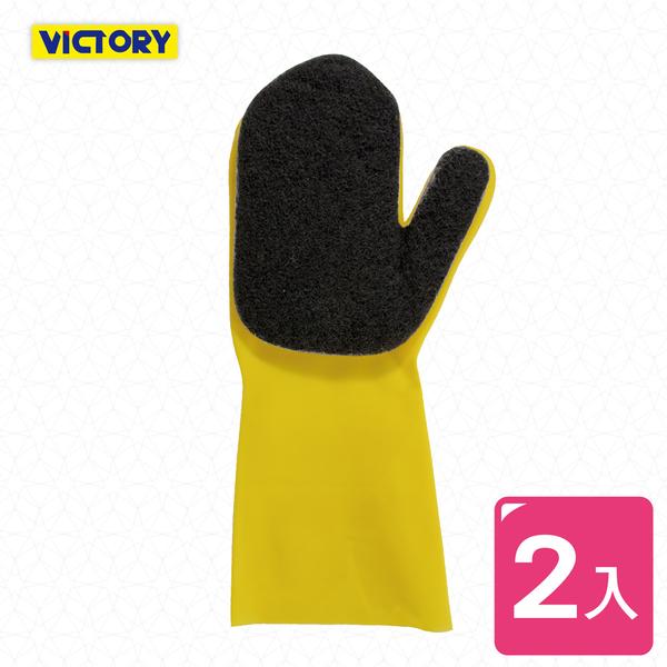 【VICTORY】菜瓜布深層清潔手套(2入)#1032017 廚房洗碗海綿 菜瓜布 手套 海綿手套 乳膠手套