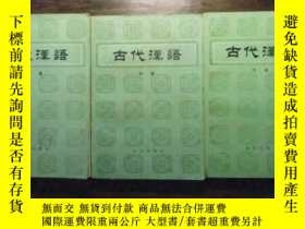二手書博民逛書店古代漢語罕見上 中 下 三冊全 繁體版Y164658 郭錫良、唐