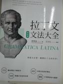 【書寶二手書T1/語言學習_EFW】拉丁文文法大全(修訂版)_康華倫