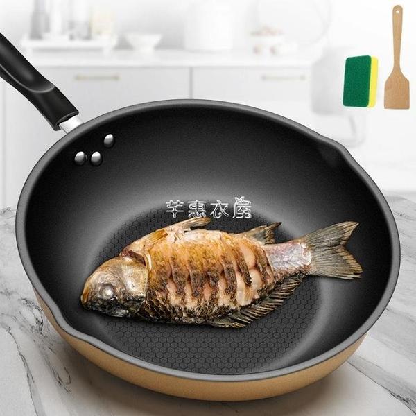 炒鍋平底鍋不粘鍋炒菜鍋具多功能電磁爐家用煤氣通用 快速出貨 YYS