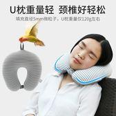 漂流城U型枕女頭護頸枕脖子頸椎枕