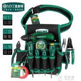 工具包 美耐特電工工具包多功能維修工具袋腰帶小號帆布安裝背包收納腰包 俏女孩
