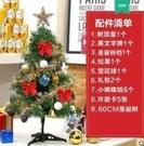 現貨-60cm聖誕樹 LON郎森聖誕樹 耶誕節 聖誕禮物 土城現貨(主圖款)『潮流世家』