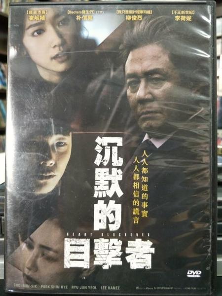 挖寶二手片-P56-015-正版DVD-韓片【沉默的目擊者】-崔岷植 朴信惠 柳俊烈(直購價)