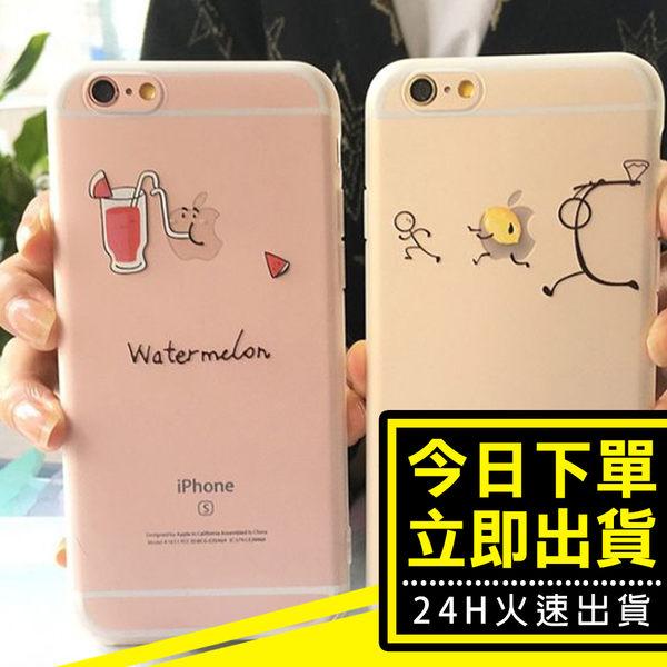 [24hr-台灣現貨] iPhone 6/6S/7 Plus 小清新 水果 情侶軟殼 手機殼 透明 磨砂 TPU 軟殼