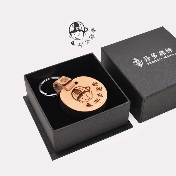 芬多森林 台灣檜木厚祝福鑰匙圈(皮革) 平安健康(男),檜木吊飾鎖圈,高品質雷射客製化,婚禮物