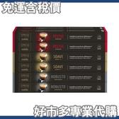 免運費 含稅開發票 【好市多專業代購】Caffitaly 120 顆膠囊咖啡組 含3種口味 (適用Nespresso咖啡機)