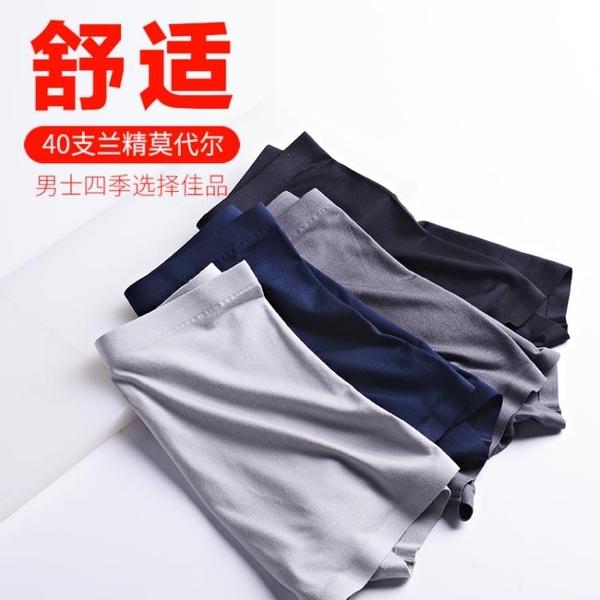 促銷特價 男士內褲男平角褲莫代爾純棉襠高端透氣純色男式男生四角短褲頭