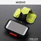 臂包 米基洛蘋果x iphone8/7 跑步裝備手機包男運動臂包女臂帶臂套臂袋 東京衣秀